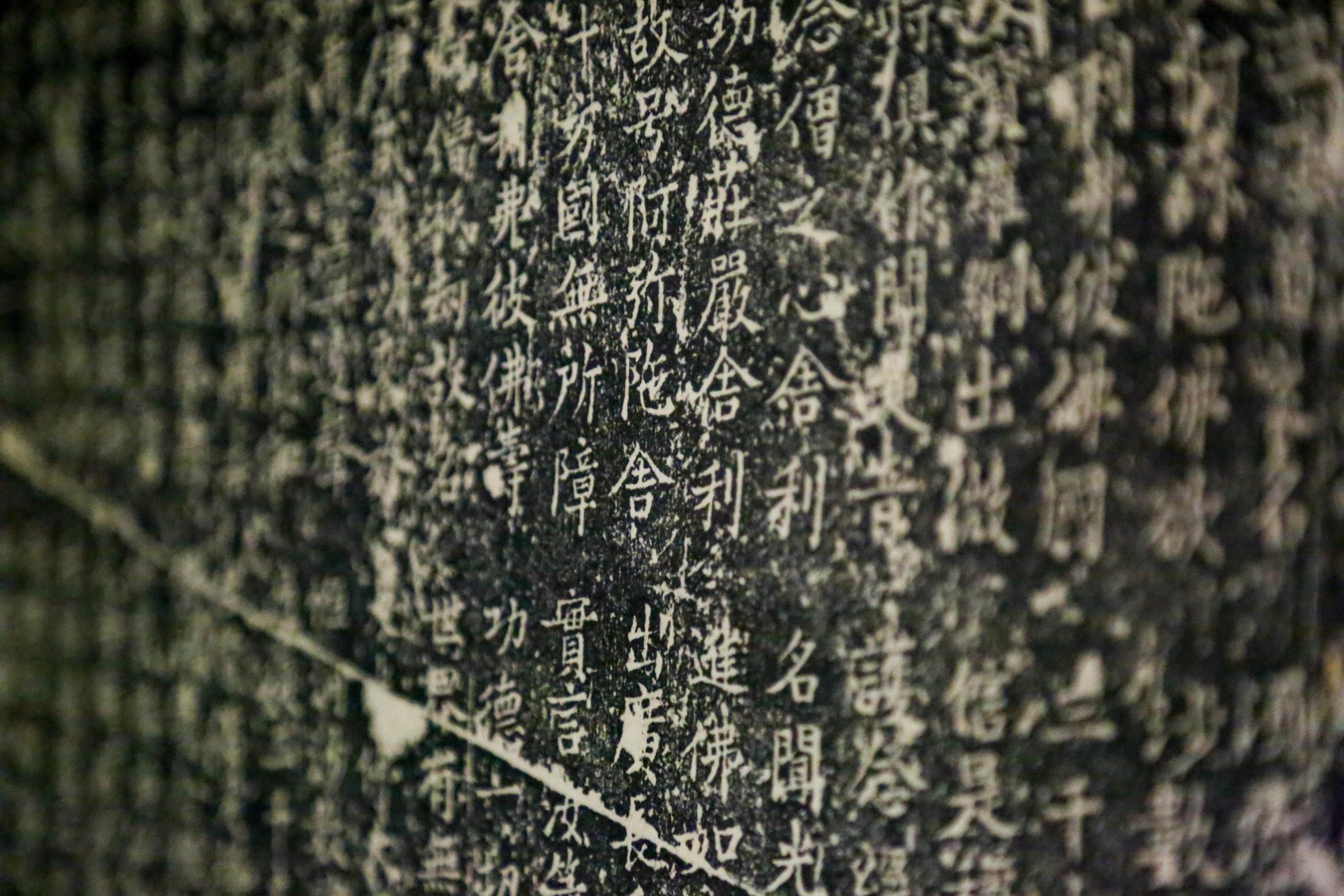 仏説阿弥陀経の木版